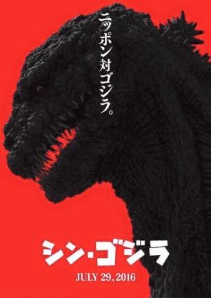 """Godzilla: Resurgence"" (2016); Japanese Poster   Credit: Toho Company"